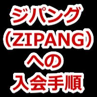 ZIPANG(ジパング)への入会手順