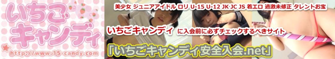 いちごキャンディ安全入会.net