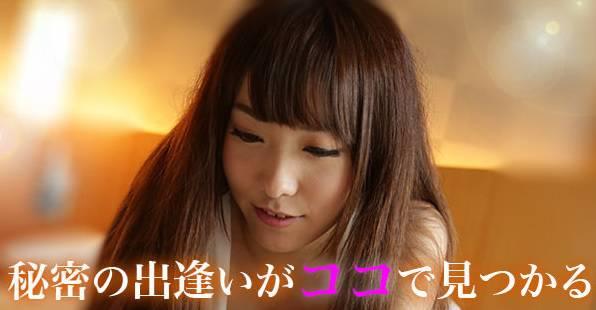 出合い系サイト安心入会.com